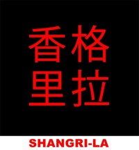 Shangri-la restaurant AS