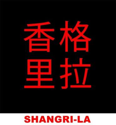 Logoen til Shangri-la restaurant AS