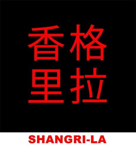 Shangri-la restaurant AS